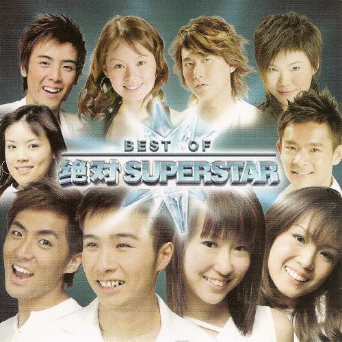 Best of 绝对 SuperStar 2005