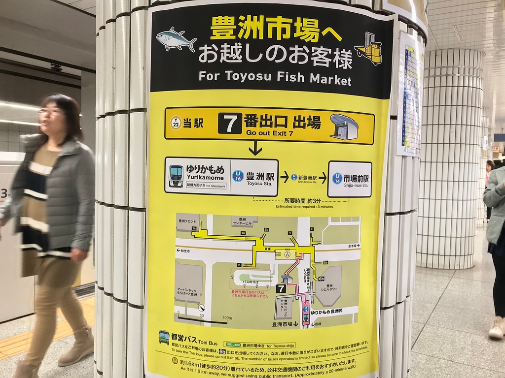 A handy poster on the platform at Toyosu Station.