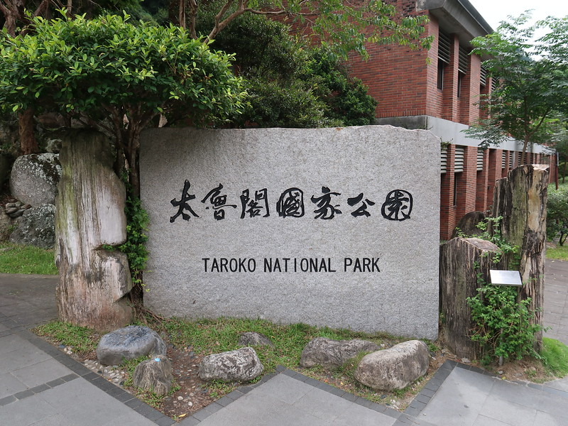 IMG_8880-taroko-national-park.JPG