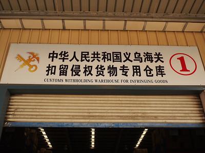 Customs Hangzhou Yiwu 杭州 义乌 201011