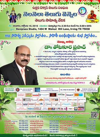 111th Nela Nela Telugu Vennela - Sahitya Vedika - October 16th, 2016
