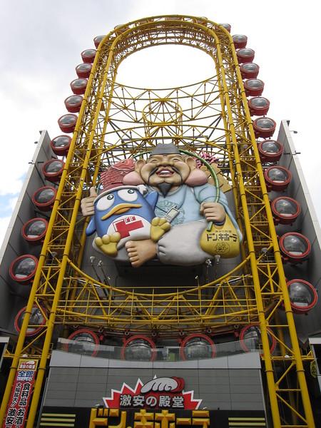 Ebisu Tower
