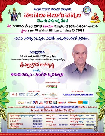 130th Nela Nela Telugu Vennela - Sahitya Vedika - May 20th, 2018