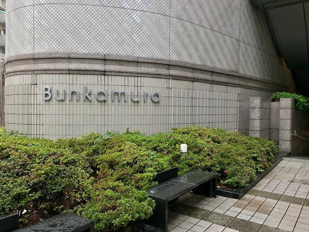 Bunkamura The Museum