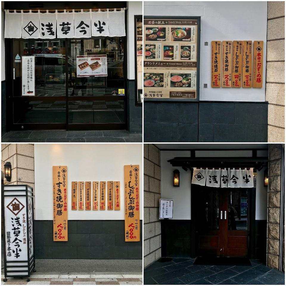 Asakusa Imahan