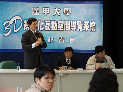 20061207 校產記者會