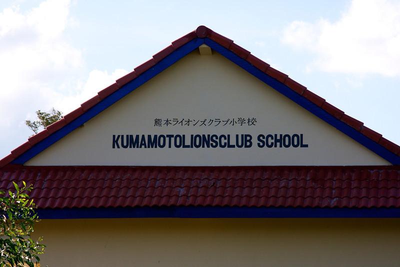School close to Beng Melea