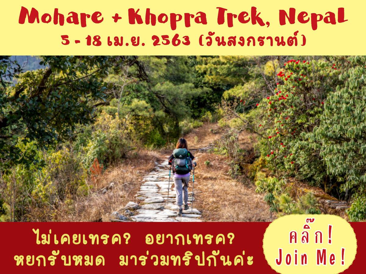 Mohare & Khopra Trek + ไกด์คนไทย | 5 – 18 เม.ย. 2563