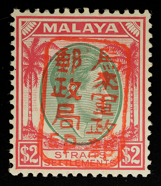 Malaya Japanese occupation Straits Settlements KGVI $2 single frame overprint forgery