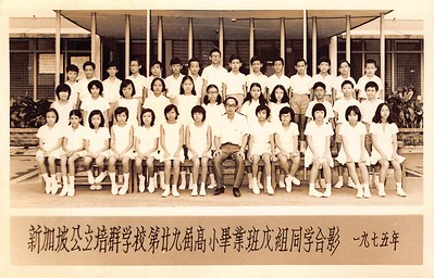 1975 Class Photos