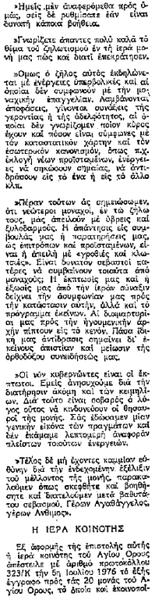 ΜΑΚΕΔΟΝΙΑ 1976 08 07 [7γ]