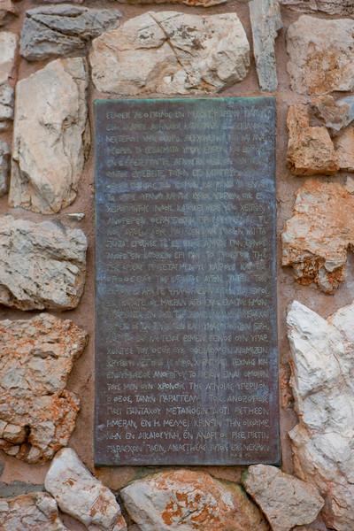 Greece-4-3-08-33083.jpg