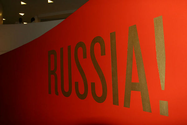 RUSSIA! Exhibition Closing Night Cocktail Celebration at the Solomon R. Guggenheim Museum, NYC