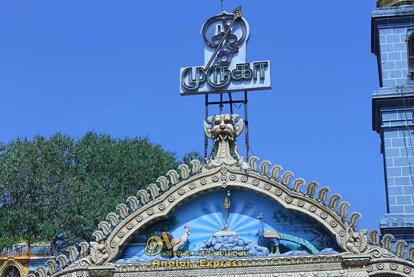 Thondamanaru Selva Sannithi Murugan Temple தொண்டைமானாறு செல்வச்சந்நிதி முருகன் கோயில் கும்பாபிஷேகதினநாள் சங்காபிஷேகம்