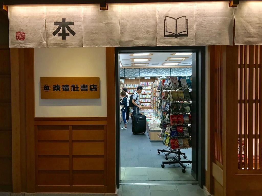 The entrance to Kaizosha-Shoten.