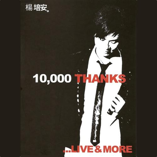 杨培安 10000 Thanks Live And More