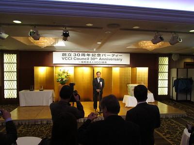 Japan VCCI 30th Anniversary Conference Nov 2015