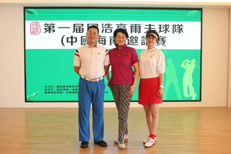 [20191223] 第一届国浩高尔夫球队(海南)邀请赛 (178).JPG