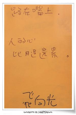 20110821 徐州官邸
