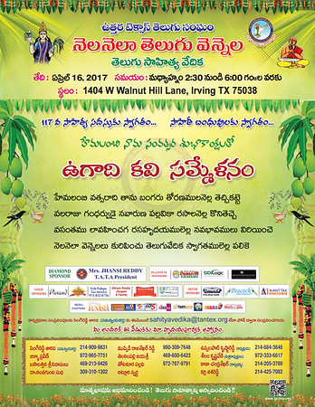 117th Nela Nela Telugu Vennela - Sahitya Vedika - Apr.16th, 2017