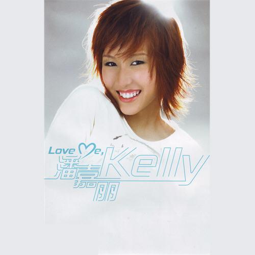 潘嘉丽 Love Me Kelly Cover 1 iPhone/iPod