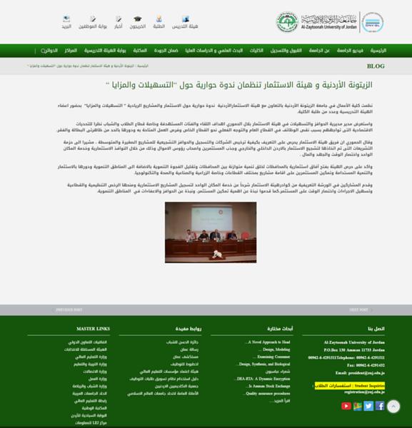 """الزيتونة الأردنية و هيئة الاستثمار تنظمان ندوة حوارية حول """"التسهيلات والمزايا """"   Al-Zaytoonah University.png"""