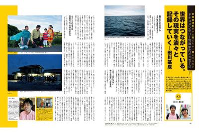 田川基成_ドキュメンタリー写真家_安田菜津紀.jpg