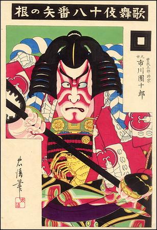 Kiyosada & Tadakiyo