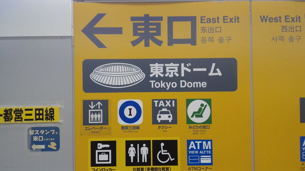 Tokyo Dome/East Exit