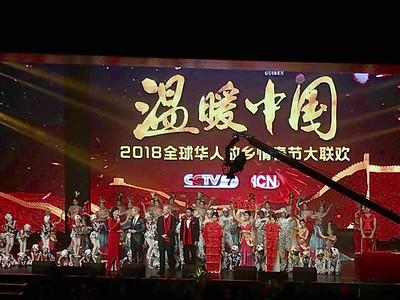 2018-01全球华人春晚录制