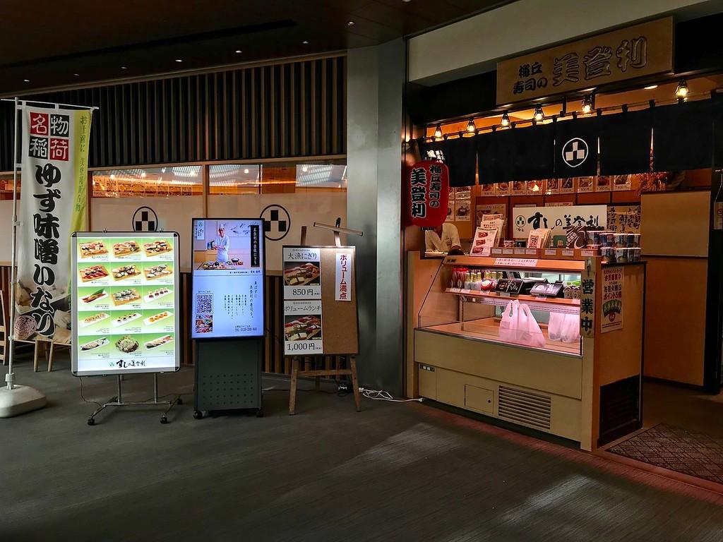 Umegaoka Sushi-no-Midori