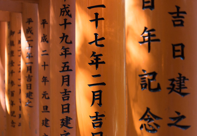 Close-up of torii gates at Fushimi Inari-taisha Shrine, Kyoto, Japan