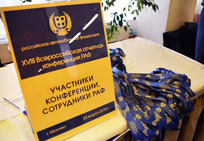 XVIII Всероссийская отчетная конференция РАФ