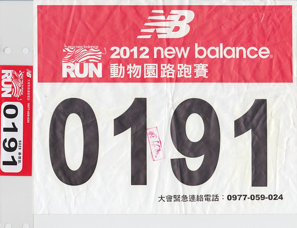 20121111 NB 動物園路跑賽