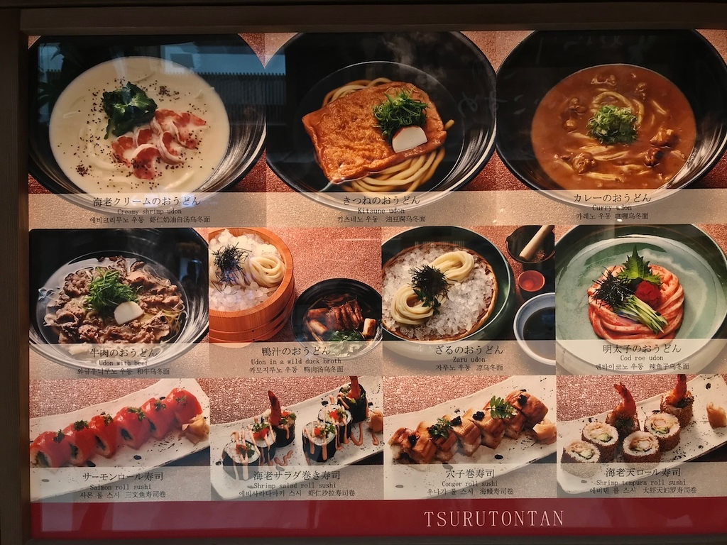 The menu at Tsurutontan.