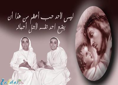 nothoor_mo2abada_leena_reema