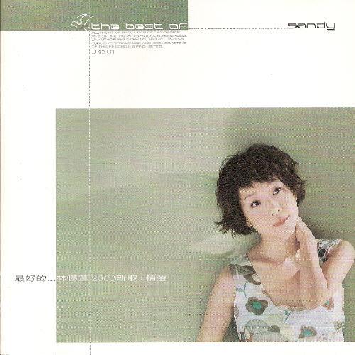 林忆莲 最好的 林忆莲 2003新曲+精选 CD1