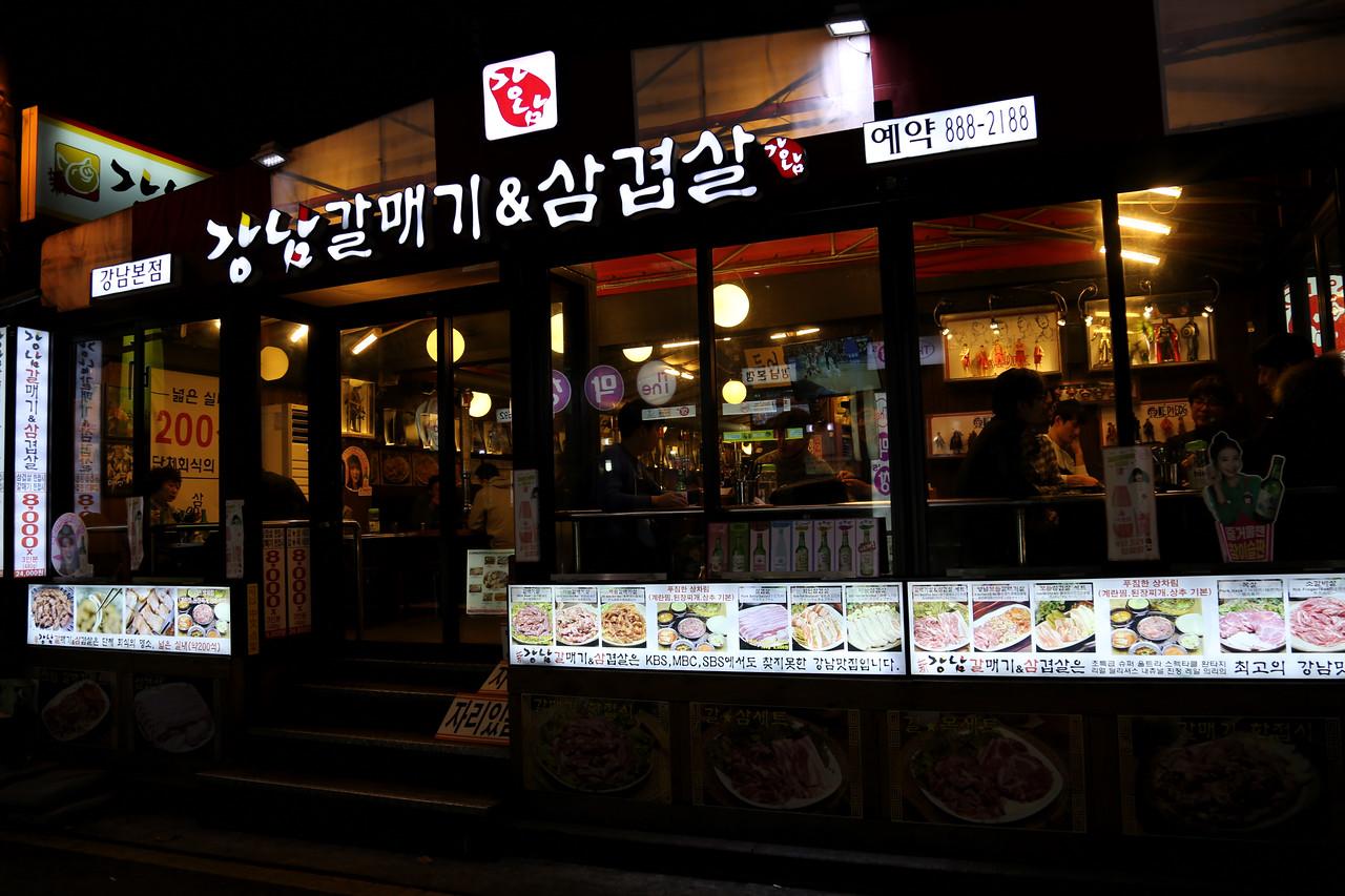 bbq korean seoul restaurant