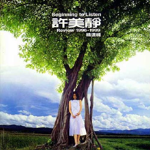 许美静 Review [最爱许美静1996 to 1999]