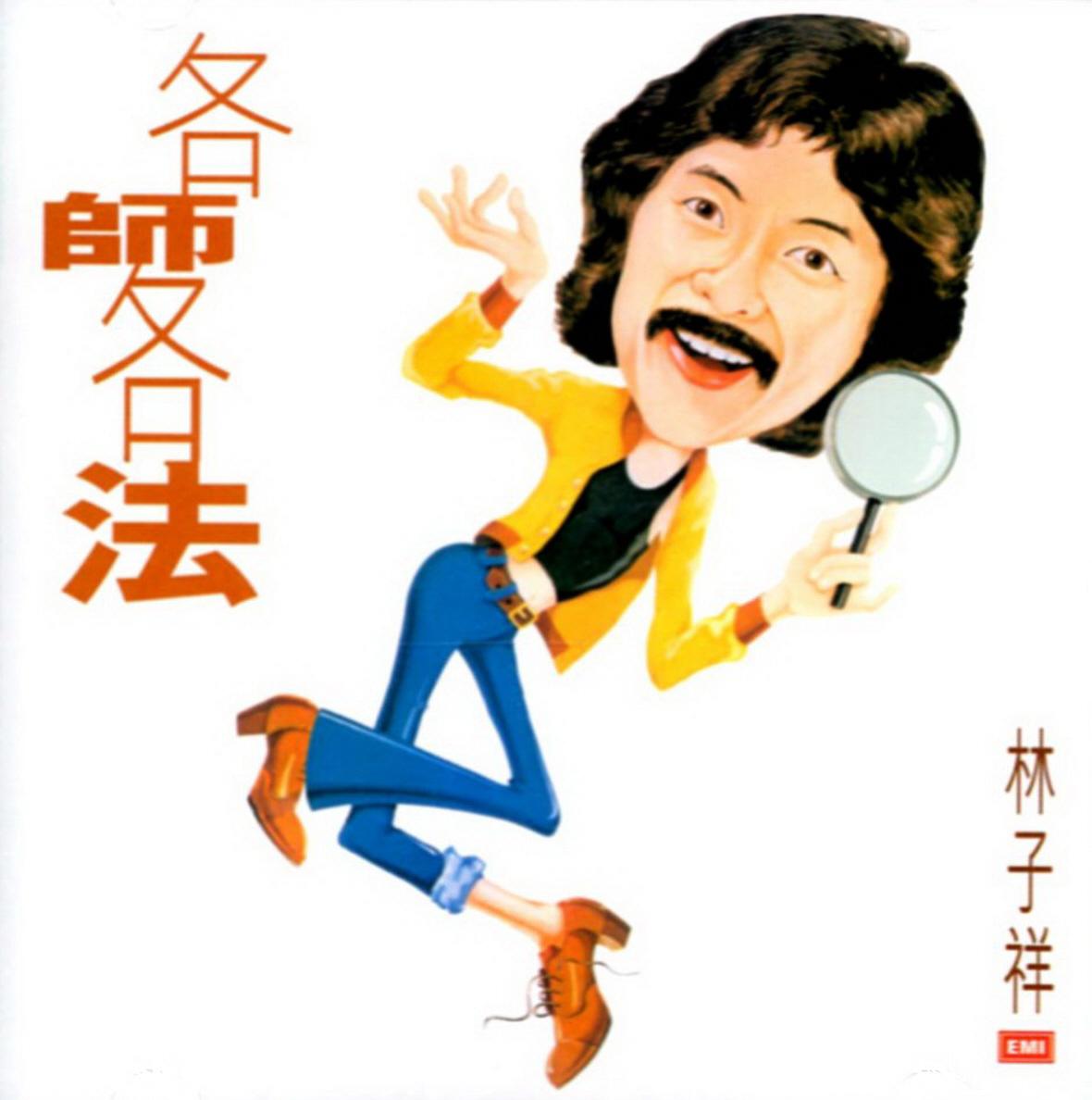 [1978] 林子祥 各師各法