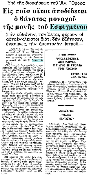 ΜΑΚΕΔΟΝΙΑ 1974 05 16 [7]
