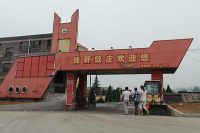 Yuanqu