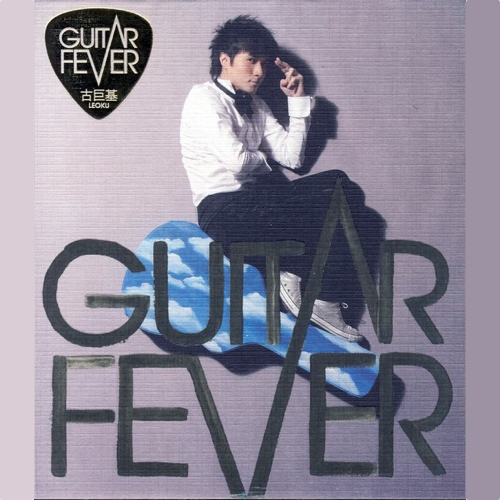 古巨基 Guitar Love Album Art Cover