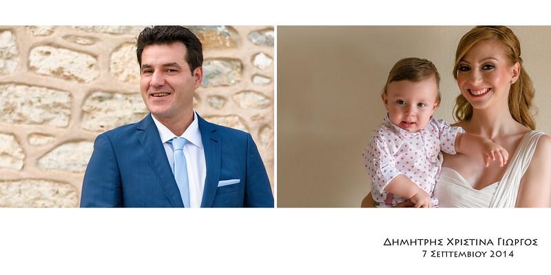 2014 - 09 - 07 Χριστίνα & Δημήτρης & Γιώργος Wedding album