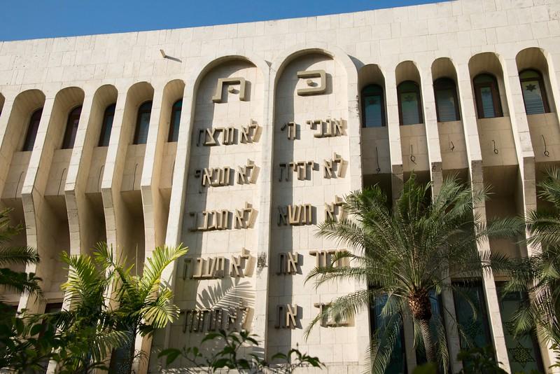 Panama Synagogue.jpg