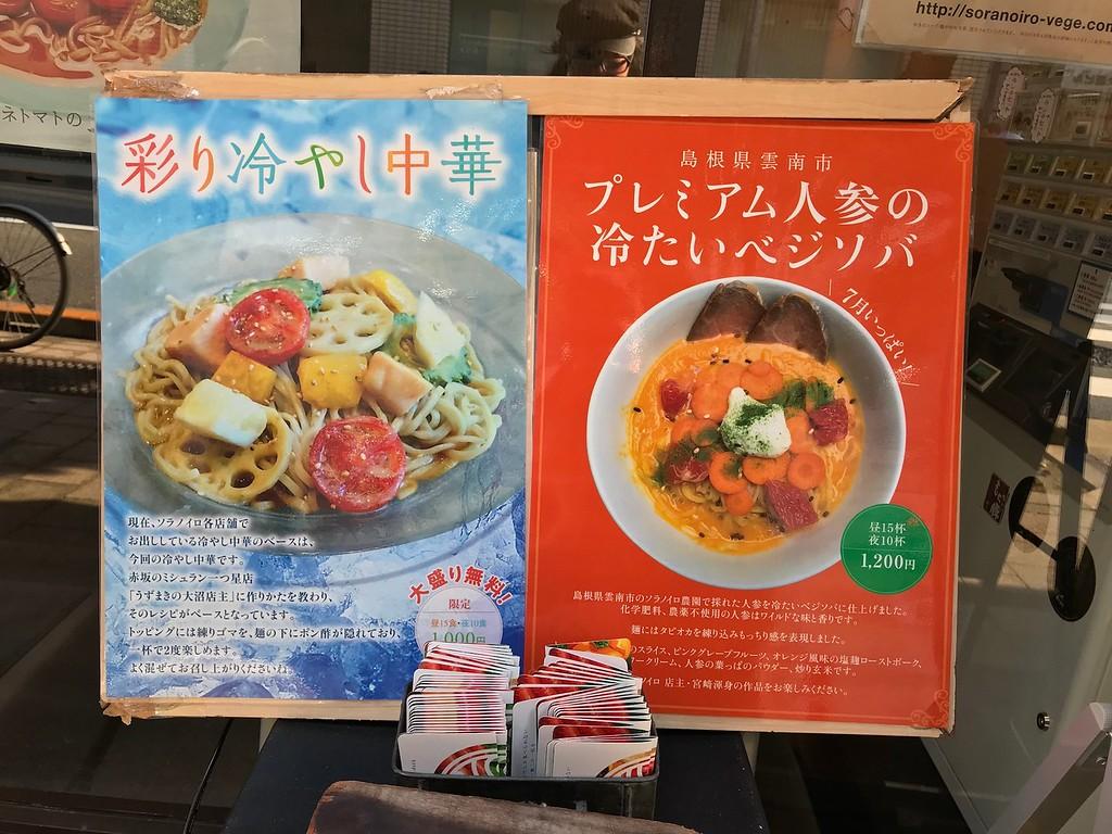 Soranoiro Japanese Soup Noodle Free Style Honten