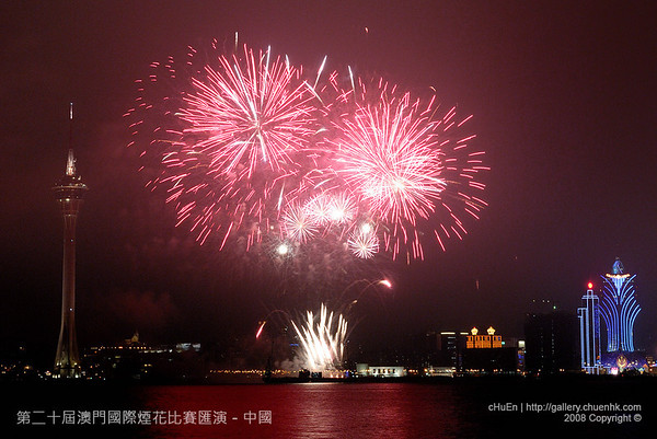 Macau International Fireworks Display Contest 2008 (Australia  / China)