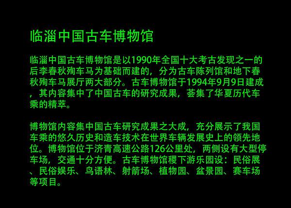 2016临淄中国古车博物馆