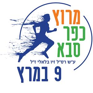 Kfar Saba 2019