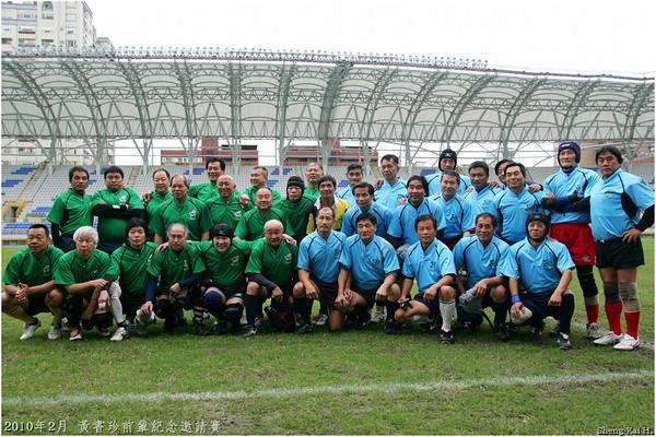 2010黃書珍紀念賽-50歲以上組-綠隊 VS 藍隊(Over 50s-Green vs Blue)